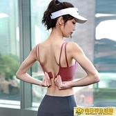 運動內衣 女夏季薄款美背文胸聚攏防震跑步防下垂瑜伽背心健身上衣 向日葵