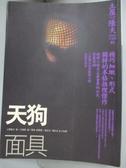 【書寶二手書T8/一般小說_MRK】天狗面具(改版)_土屋隆夫