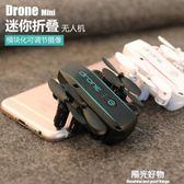 遙控飛機迷你無人機航拍高清專業超長續航四軸飛行器成人智慧玩具  NMS陽光好物
