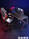 電競桌台式電腦桌家用簡易書桌辦公桌游戲電競桌椅組合套裝桌子CY  自由角落