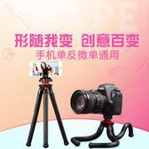 八爪魚三腳手機相機微單反自拍直播便攜支架      SQ4377『樂愛居家館』