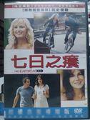 挖寶二手片-E06-011-正版DVD*電影【七日之癢】-班史提勒