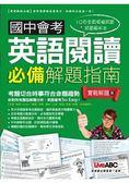 國中會考英語閱讀必備解題指南【實戰解題篇】