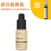 The Ordinary serum foundation 防曬精華型粉底液2.0N(30ml)