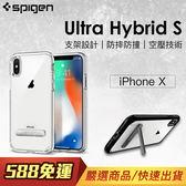 [輸碼Yahoo88抵88元]SGP iPhone X Ultra Hybrid S 彈力支架 防摔 防撞 手機殼 保護殼 手機套 手機