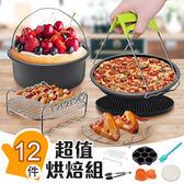 【H0128】《氣炸鍋可用!烘焙必備》烘焙12件組 7吋 8吋 氣炸鍋配件組 12件烘焙組 烤盤 烤架