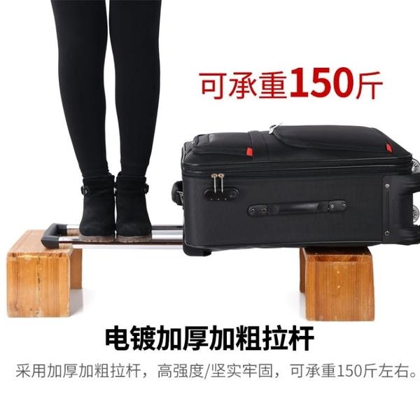拉桿箱 牛津布旅行箱萬向輪拉桿箱男女學生行李箱密碼箱20寸24寸26寸布箱