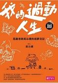 我的過動人生:昆蟲老師吳沁婕的追夢日記