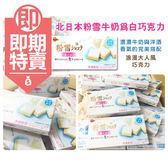 (NG商品) 北日本 粉雪牛奶白巧克力 45g(盒)