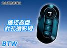 【北台灣】台製晶片正1080P汽車鑰匙遙控器針孔攝影機專賣店送8GB卡/錄音筆/密錄器