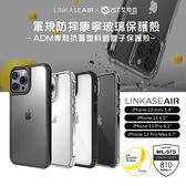 【LINKASE】AIR iPhone 13 MINI PRO MAX極透軍規防摔康寧玻璃ADM專利抗黃保護殼 台灣正品
