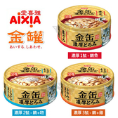 [寵樂子]【日本愛喜雅AIXIA】金罐濃厚系列70g 單罐
