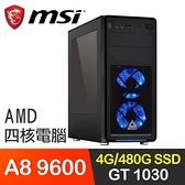 【南紡購物中心】微星系列【戰神13號】A8 9600四核 GT1030 影音電腦(4G/480G SSD)