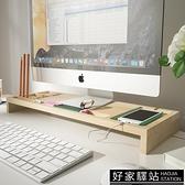 實木電腦顯示器臺式屏幕增高架辦公室墊高底座桌面鍵盤收納置物架