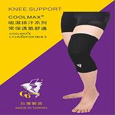 護具 吸濕排汗黑色彈簧護膝 GoAround COOLMAX超彈力彈簧護膝(1入) 醫療護具 排汗護膝 膝蓋保護 萊卡