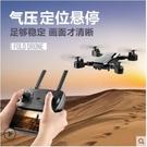 無人機 無人機4K航拍遙控飛機高清專業小型折疊兒童小學生四軸飛行器玩具 晶彩LX 晶彩