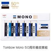 Tombow【Mono 50周年橡皮擦組】 歷年 復刻 經典 橡皮擦 附胸章 PE-01A5PG50 菲林因斯特