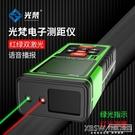 測距儀綠光激光 戶外量房神器紅外線手持高精度激光平方測量尺『新佰數位屋』