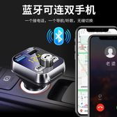 車載MP3 車載MP3播放器藍牙接收器車音響音樂U盤汽車通用點煙器USB