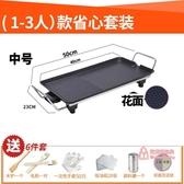 燒烤架 電家用無煙燒烤架鐵板燒烤肉機電韓式韓國烤肉鍋不黏T