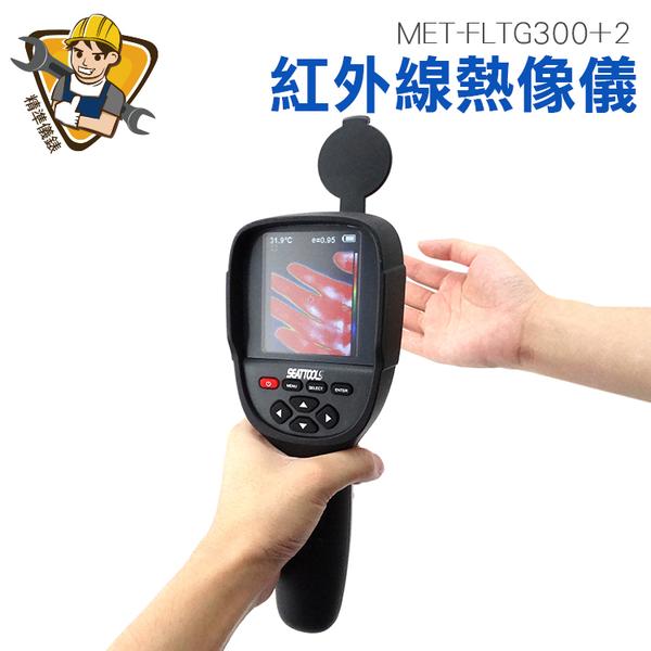 測溫儀 溫度計 紅外線熱像儀 高解析度 高解析彩色螢幕 水電抓漏 MET-FLTG300+2《精準儀錶旗艦店》