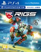 PS4 RIGS:機械化戰鬥聯盟(中文版,支援VR)