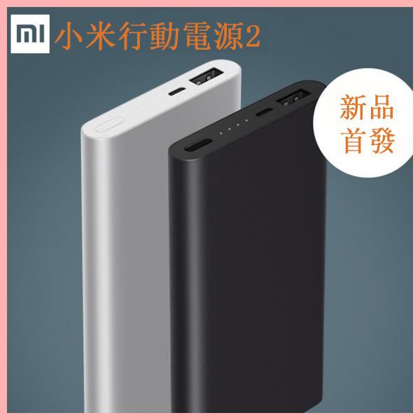 小米 2代行動電源 10000mah 毫安 充電寶 移動電源 iphone 7 iphone 6plus 通用