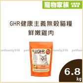 寵物家族-GHR健康主義無榖貓糧-鮮嫩雞肉6.8kg-贈貓咪化毛點心棒*4