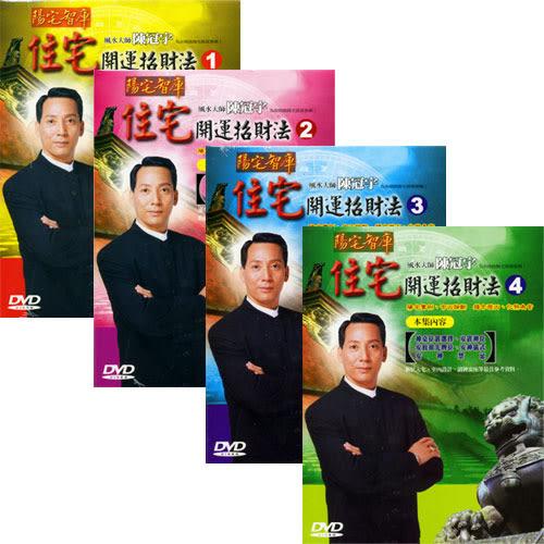 陽光智庫-住宅開運招財法合輯DVD 4盒裝