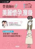 (二手書)營養師的美麗懷孕&瘦身日記
