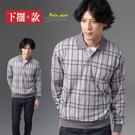 【大盤大】(P52512)男裝 長袖口袋格子POLO衫 下擺彈性羅紋 格紋 蘇格蘭 英倫【L和2XL號斷貨】