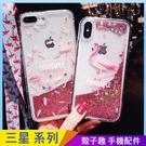 紅鶴流沙殼 三星 S20 S20+ S10 S10+ S10e 透明手機殼 卡通手機套 粉色火焰鳥 S9+ S8+ 全包邊軟殼 防摔殼