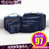 韓式 旅行 六件組 旅行收納袋 行李箱壓縮袋旅行箱 旅行六件組 旅行袋