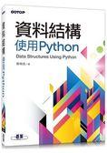 資料結構  使用Python