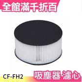 【CF-FH2】日本 IC-FAC2 塵蟎吸塵器 替換濾心 【小福部屋】