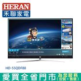 HERAN禾聯55型4K UHD 量子點液晶顯示器_含視訊盒HD-55QDF88含配送+安裝【愛買】
