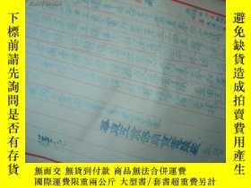二手書博民逛書店罕見1953年華東工業部南京電照廠--王瑞平、劉汝濤、翁永源、蔣