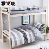 床包組宿舍純棉三件套床單學生單人1.2米被套床上用品0.9m全棉四件套1.5 ic2335『毛菇小象』