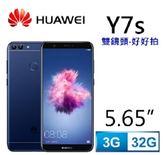 福利品 二手機 /HUAWEI Y7s  3G/32G 5.6吋 雙鏡頭 雙藍芽連線 人臉解鎖 藍色 空機價/近全新/3期零利率