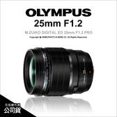 Olympus M.ZUIKO DIGITAL 25mm F1.2 PRO 元佑公司貨★24期★ 定焦鏡 超大光圈 薪創