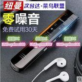 【3C】錄音筆微型迷妳專業高清遠距降噪 取證學生超小聲控錄音器 8G 16G 3