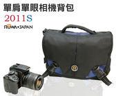 數配樂 單眼相機包 單肩 側背包 ROWA 2011S 附防雨罩 700D D5500 6D D7100 650D D5300