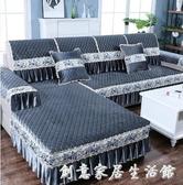 四季通用沙發套罩墊全包萬能歐式簡約現代沙發防滑布藝坐墊巾加厚WD 創意家居生活館
