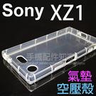 【氣墊空壓殼】SONY XZ1 G8342 5.2吋 防摔氣囊輕薄保護殼/防護殼/背蓋/手機軟殼/外殼/抗摔透明殼-ZY