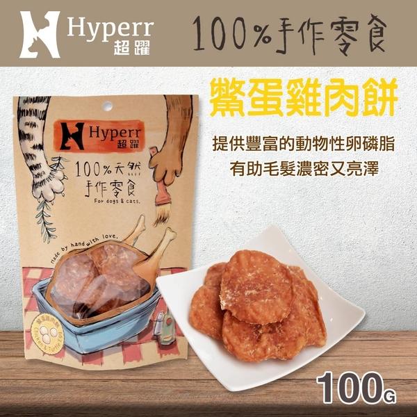 【毛麻吉寵物舖】Hyperr超躍 手作鱉蛋雞肉餅 100g 雞肉/寵物零食/狗零食/貓零食