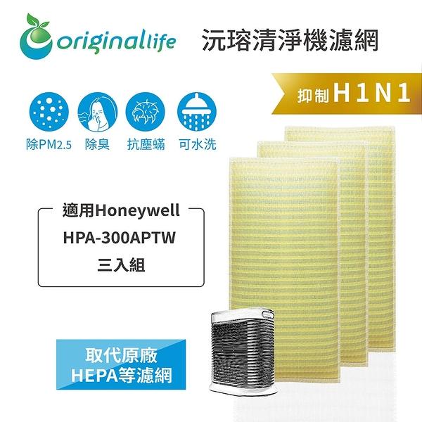 Honeywell HPA-300APTW三入組 (取代HEPA)空氣清淨機濾網 (Original life)長效可水洗