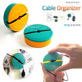 【超值3入】旋轉式多功能理線器 線材整理器 理線盒 USB線 滑鼠線捲線器 kiret