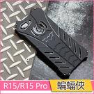 OPPO R15 金屬殼 R15 Pro 夢境版 手機殼 保護殼 金屬邊框 全包 防摔 鎖螺絲 創意支架 蝙蝠俠