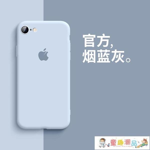 蘋果手機殼 適用于蘋果8手機殼iphone7液態se2硅膠6s全包6全包plus情侶新款女 童趣