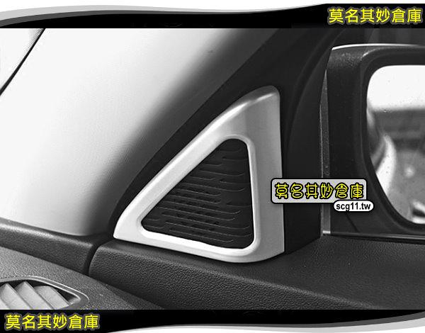 莫名其妙倉庫【SS006 A柱高音喇叭亮框】提升質感 霧銀色 ABS 高密合度 福特 Ford 17年 Escort